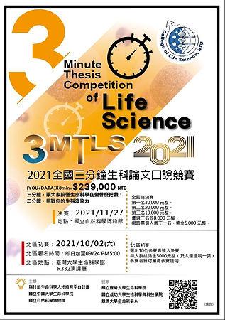 2021全國三分鐘生科論文口說競賽
