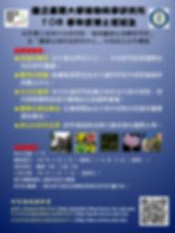 108植科所博士班招生海報jpg.jpg