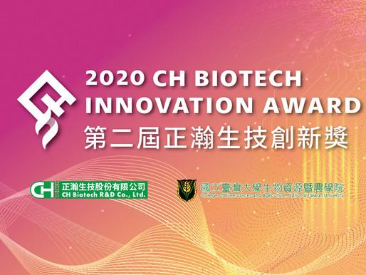 2020 正瀚生技創新獎徵求