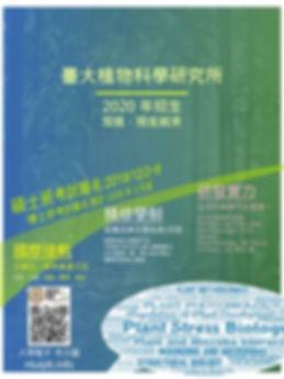 2020 IPB 191202-1.jpg