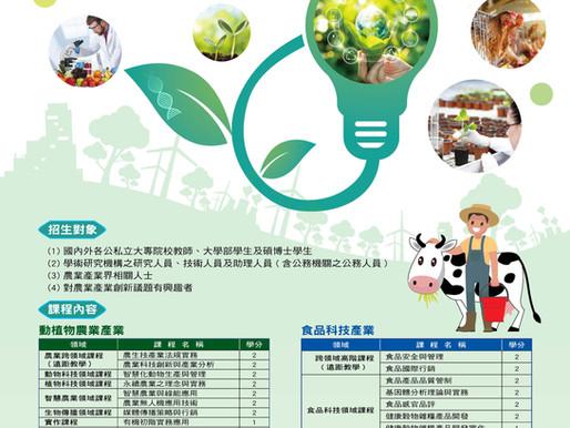 109 年度「生醫產業與新農業學產研鏈結人才培育計畫」課程招生
