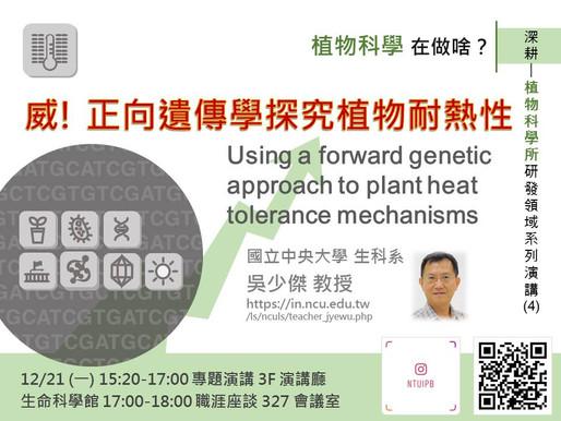 植物耐熱逆境 X 正向遺傳學