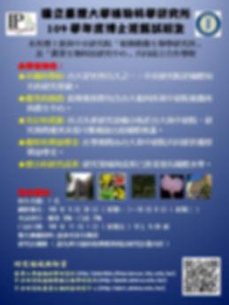 109 植科所博士班甄試招生海報.jpg