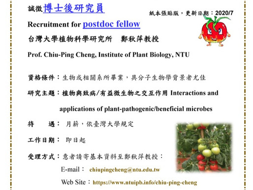 誠徵博士後研究員  Recruitment for postdoc fellow