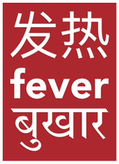 fever-logo-2.jpg