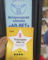 Yandex-4-stars.jpg