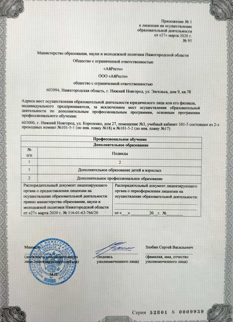 Лицензия-приложение.jpg