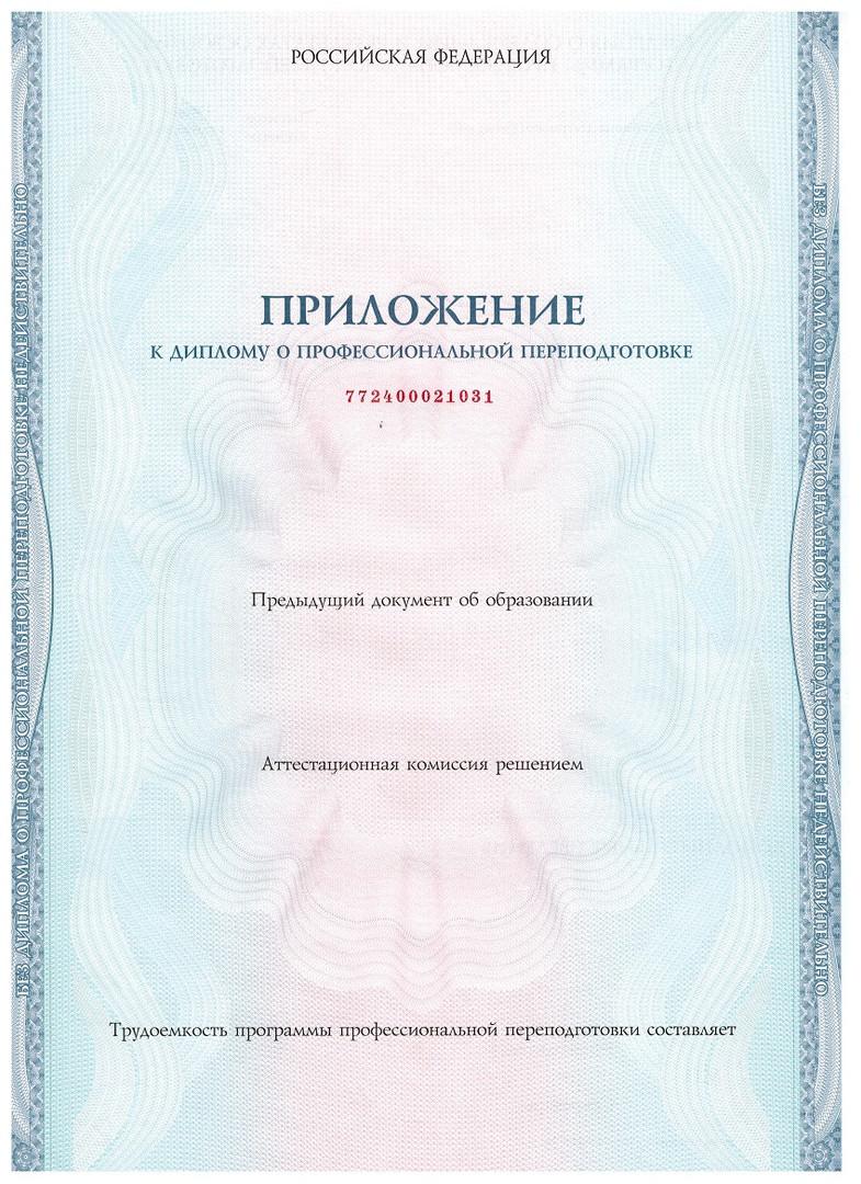 Образец приложения к диплому-1.jpg