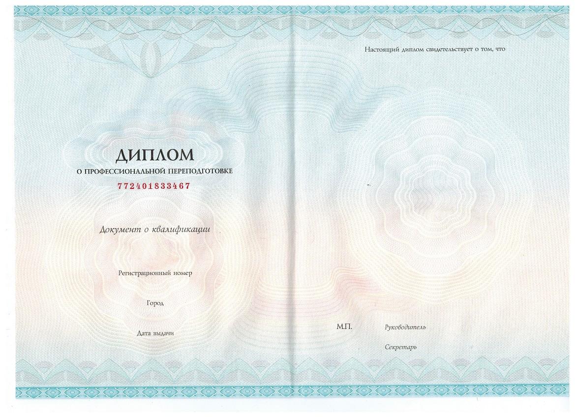 Образец диплома-1.jpg