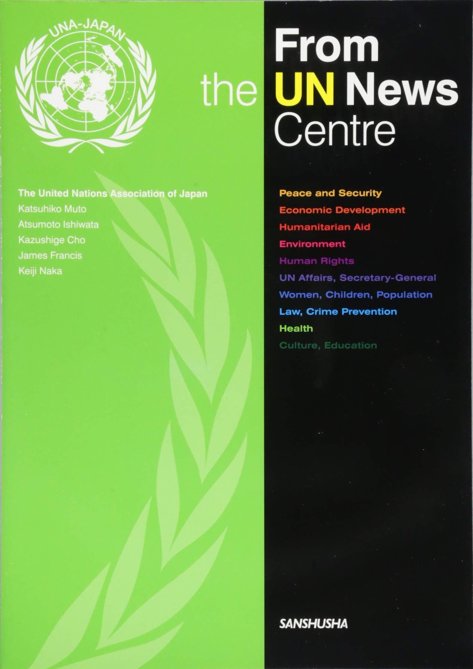 国際情勢を考える──国連ニュースで読む世界