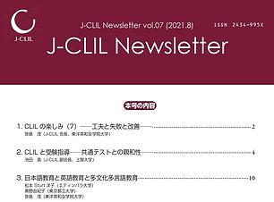 J-CLILニュースレター_vol.07_frontpage.jpg