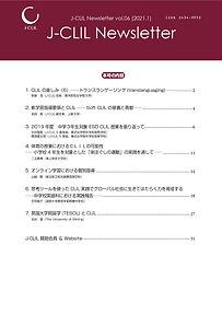J-CLILニュースレター_vol.06front.jpg