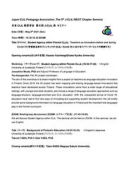 JCLIL Flyer 0414-1_pages-to-jpg-0001.jpg