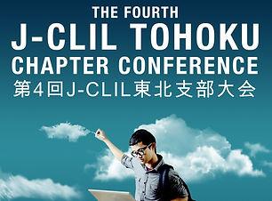 The 4th J_CLIL Tohoku chapter conferernce program-1_page-0001_edited.jpg