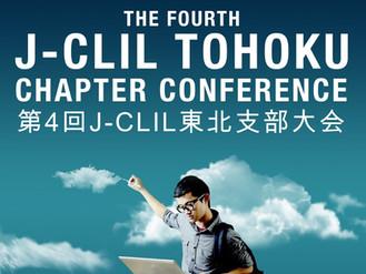 The Fourth J-CLIL TOHOKU Chapter Conference(第4回J-CLIL東北支部大会)