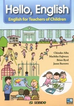 子どもに教える先生のための英語 -会話から授業まで