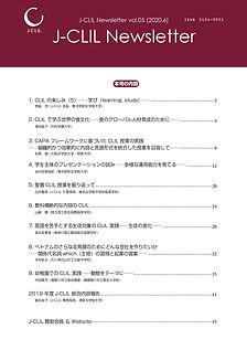 J-CLILニュースレター_vol.05frontpage.jpg