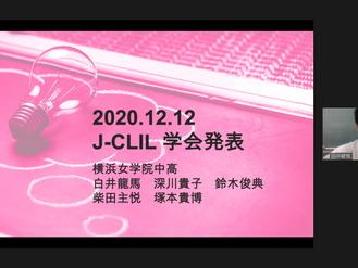 J-CLIL第23回例会