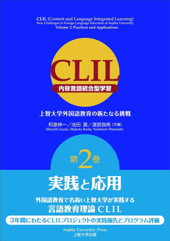 CLIL(内容言語統合型学習)上智大学外国語教育の新たなる挑戦第2巻実践と応用.