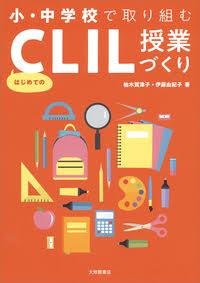 小・中学校で取り組む はじめてのCLIL授業づくり