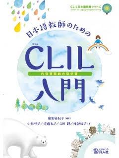 日本語教師のためのCLIL(内容言語統合型学習)入門