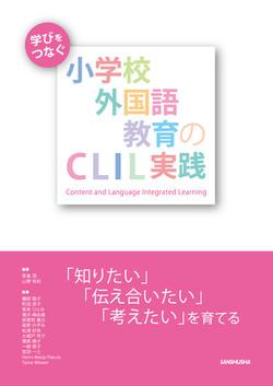 学びをつなぐ小学校外国語教育のCLIL実践