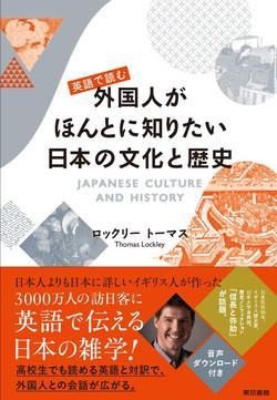 英語で読む外国人がほんとに知りたい日本の文化と歴史