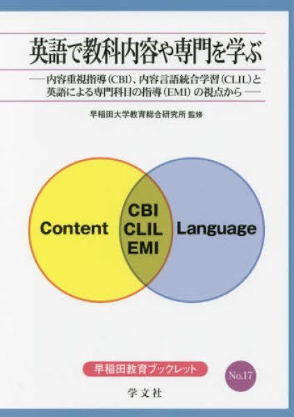 英語で教科内容や専門を学ぶ