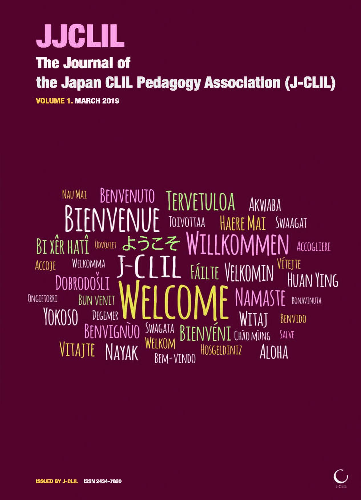 J-CLILジャーナル(JJCLIL) 第1号