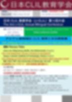 日本CLIL教育学会大会2020v2.jpg