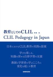 教育としてのCLIL