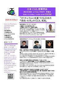 JフライヤーJ-CLIL西20201031.jpg
