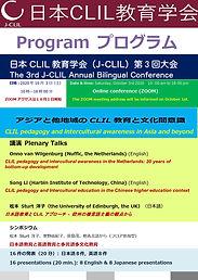 日本CLIL教育学会大会2020プログラム表紙.jpg