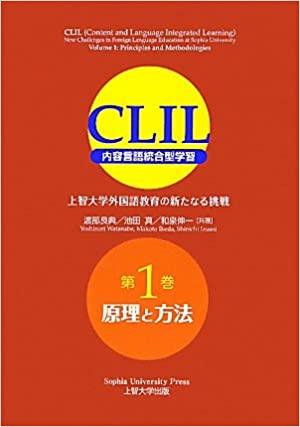 CLIL(クリル) 内容言語統合型学習 上智大学外国語教育の新たなる挑戦 第1巻