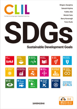 CLIL 英語で考えるSDGs―持続可能な開発目標