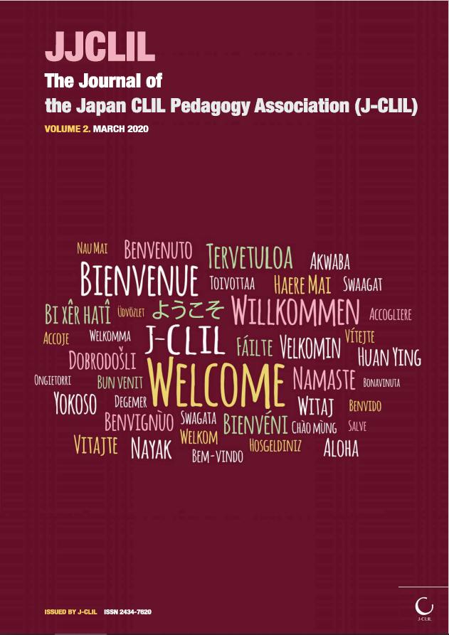 J-CLILジャーナル(JJCLIL) 第2号