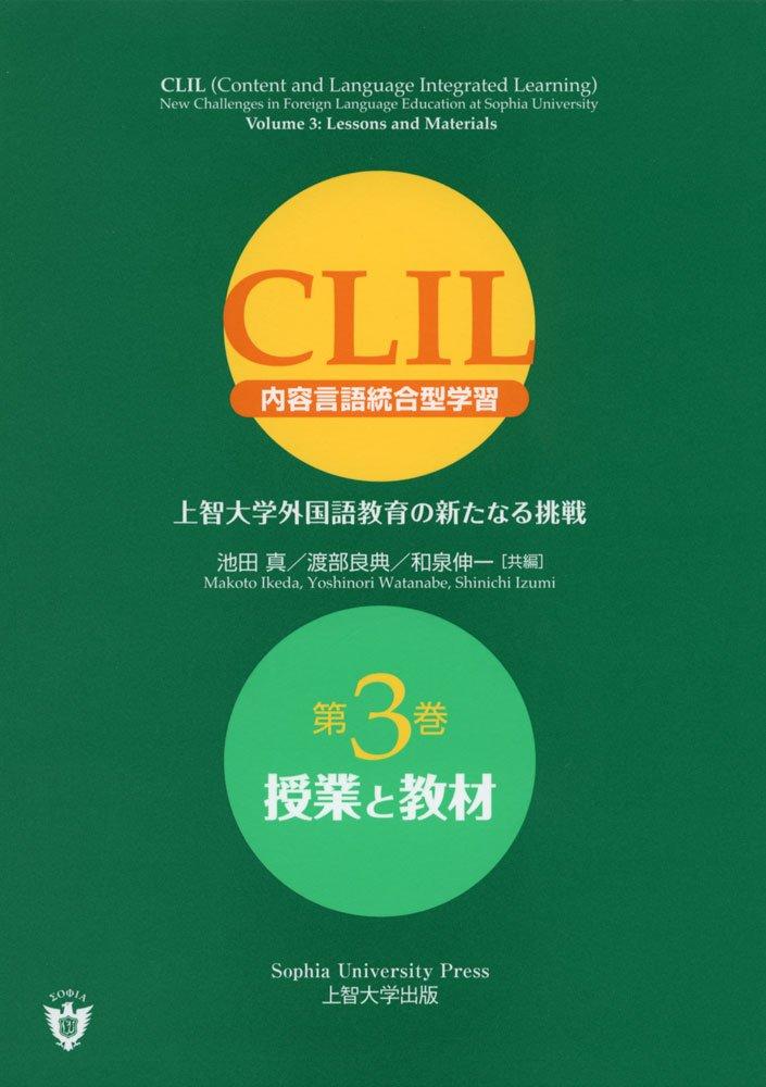 CLIL(内容言語統合型学習)上智大学外国語教育の新たなる挑戦 第3巻 授業と教材