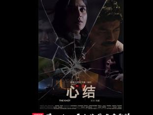 ULJHAN-THE KNOT at SHANGHAI INTERNATIONAL FILM FESTIVAL