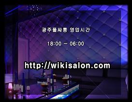 광주풀싸롱-영업시간.png