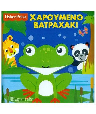FISHER PRICE - BΙΒΛΙΑ ΓΙΑ ΤΟ ΜΠΑΝΙΟ 1-ΧΑΡΟΥΜΕ