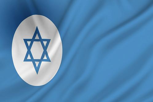 Handelsflagg Israel