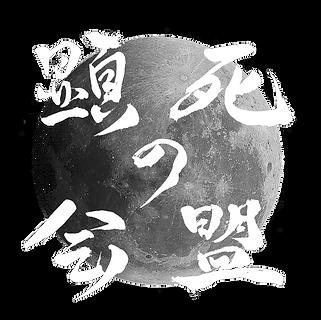 KenshiRogoTouka_edited.png