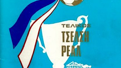 *REAL MADRID 1 v CHELSEA 1 1970/71 Cup Winners Cup Final*