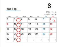 【8月の休業日のご案内】