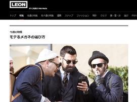 掲載情報【LEON WEB版】