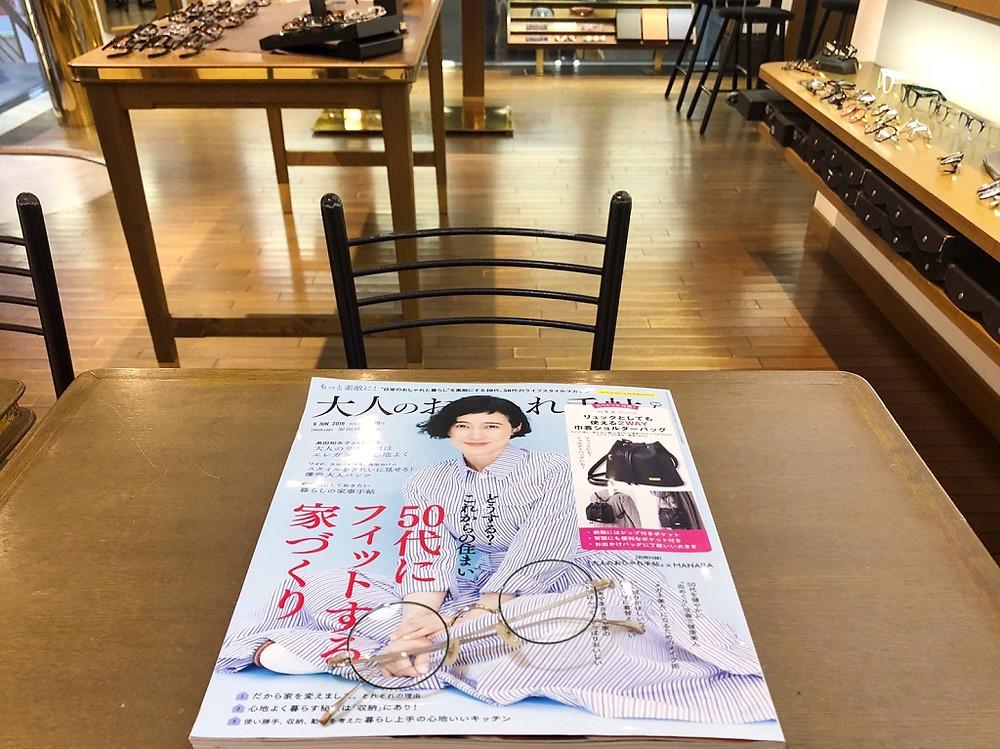 大人のおしゃれ手帖 雑誌掲載 原宿 オプティシァンロイド ロイド 眼鏡