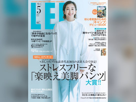 【掲載案内】LEE 5月号