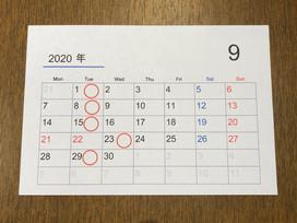 【9月の休業日のご案内】