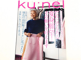 掲載案内【ku:nel】