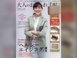 【掲載案内】大人のおしゃれ手帖 2月号